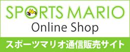 スポーツマリオ通信販売サイト