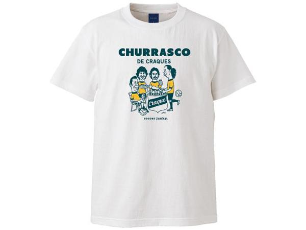 サッカージャンキー:Churrasco! 半袖 TEE
