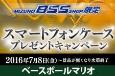 baseballmario_campaign_smartphone_case_eyecatching
