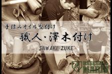 baseballmario_syokunin_sawaki__eyecatching