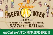escafe_hashimoto_2017beerweek_eyecatching