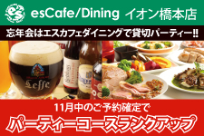 escafe_hashimoto_year-end_party_1