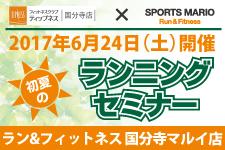 rnf_kokubunji_runningseminar_summer_eyecatching