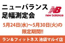 runfitness_ikebukuro_newbalance-event_eyecatching.jpg