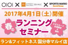 run&fitness_kokubunji_runningseminar_eyecatching