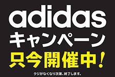 scr-shimokitazawa_adidas_campaign_eyecatching