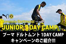 scr-shimokitazawa_bvb1daycamp_eyecatching