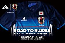 scr-shimokitazawa_road-to-russia_campaign_eyecatching