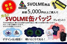 scr-shimokitazawa_svolme_campaign_eyecatching