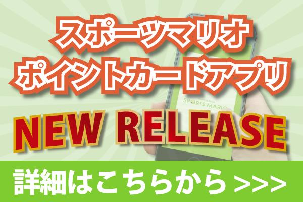 d7096f5e76e6d  株式会社スポーツマリオ  ポイントカードアプリを9月1日よりリリース