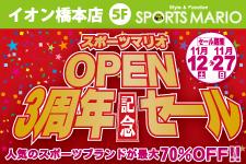 sportsmario_hashimoto_3rdanniversarysale_eyecatching