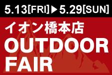 sportsmario_hashimoto_outdoorfair_eyecatching