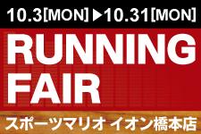 sportsmario_hashimoto_runningfair_oct_eyecatching