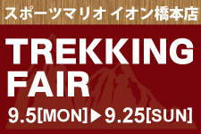sportsmario_hashimoto_trekkingfair_eyecatching