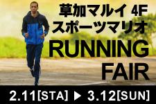 sportsmario_soka_runningfair_eyecatching
