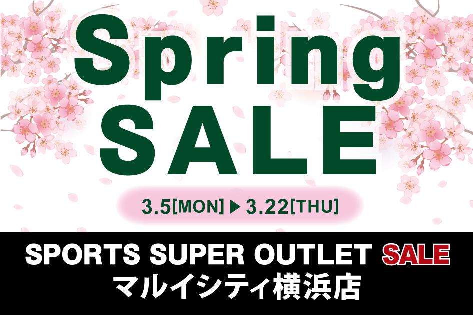 22c73c8e597d0 スポーツスーパーアウトレットセール マルイシティ横浜店 Spring SALE 開催!!