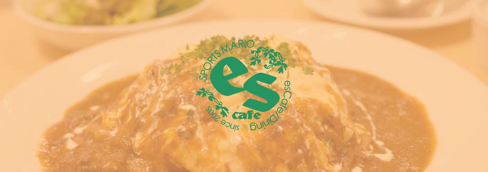 esCafe/Dining
